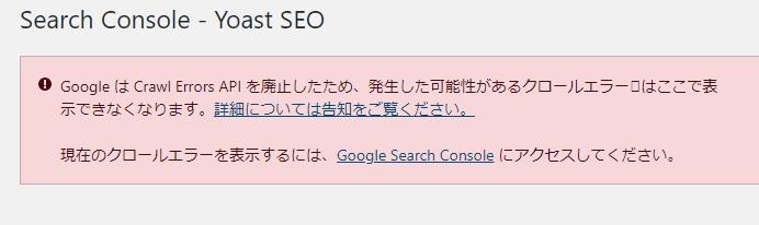 Yoast SEO google がエラーを吐くAPIを廃止したとのこと